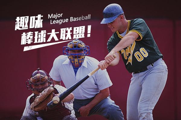棒球大联盟丨团建新体验,体验新颖时尚的户外运动,提升团队协作力