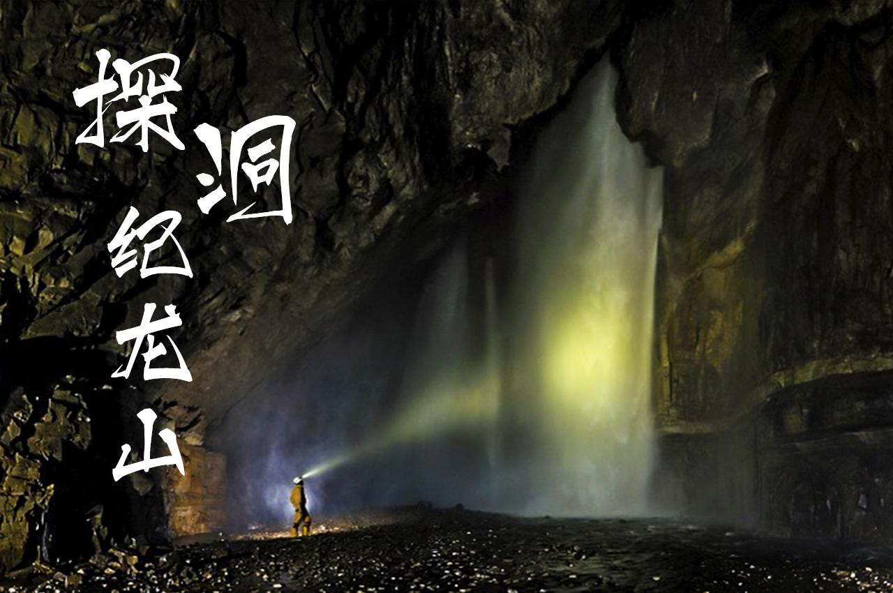 【探洞纪龙山】桐庐地心游记,探索地下世界的秘密,让心跳加速,刺激垂直岩降,像贝尔一样生存!