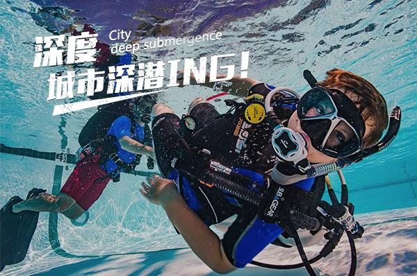 城市深潜丨水下团队竞技,城市中感受被水环抱的乐趣,刷爆朋友圈