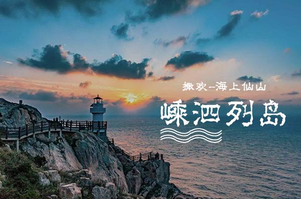 春暖花开,东向大海,上海周边最美海岛之嵊泗计划