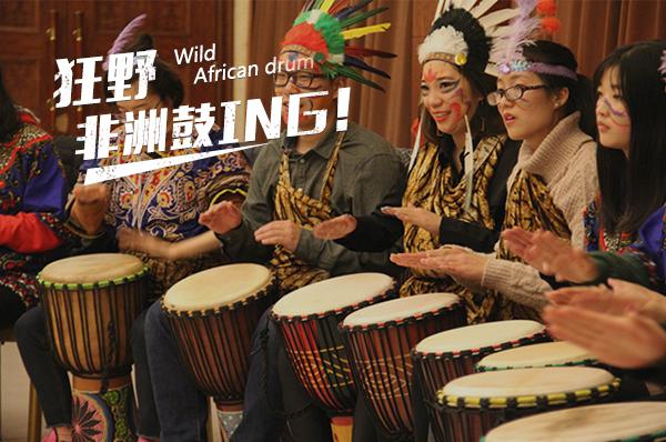 狂野!非洲鼓丨部落之火,调整团队向心力与凝聚力,激发工作热情