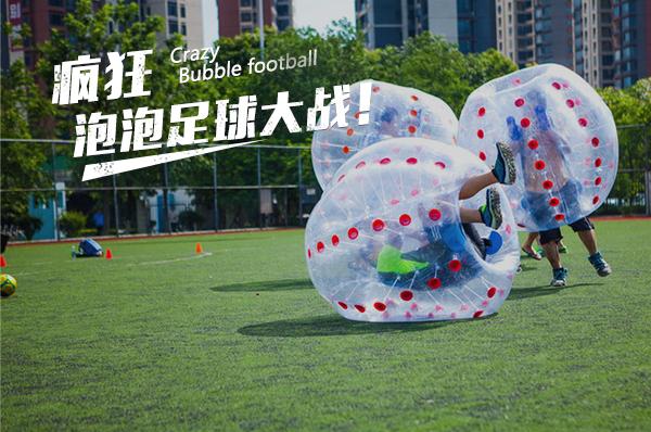 疯狂泡泡足球丨新潮团建运动,在碰撞中体验足球乐趣,排解工作压力