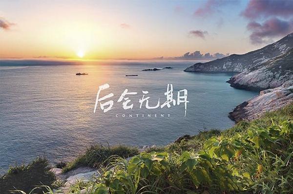 【后会无期】故事还在发生,从繁华之境奔向山川大海,追寻最东部的第一缕阳光,这是我们的平凡之路!
