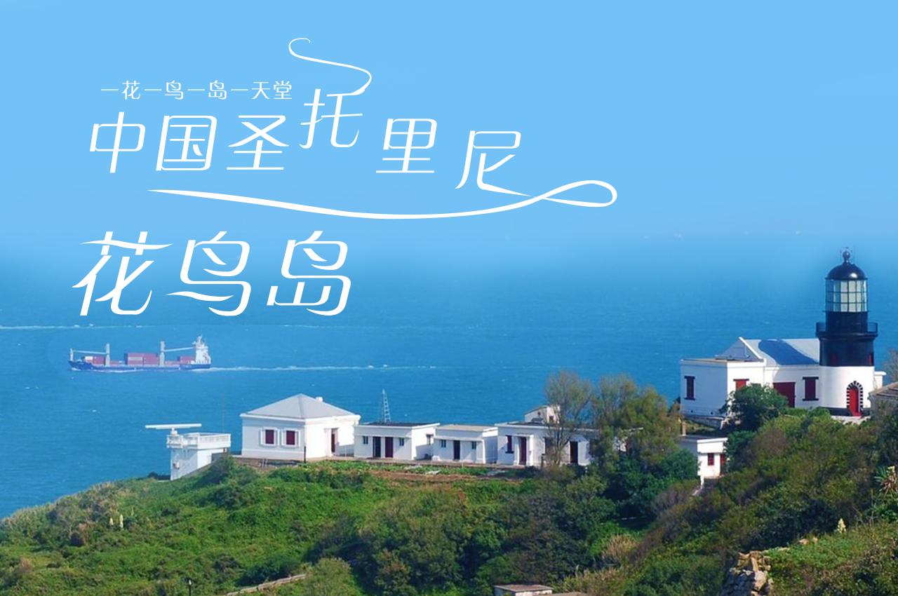 【中国圣托里尼】希腊很远,花鸟很近,探寻神奇蓝眼泪,看最美灯塔日出,满足你对网红海岛的一切幻想!