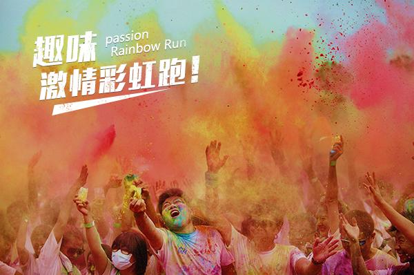 激情彩虹跑丨年轻+色彩+奔跑,一场彩色盛宴,增进团队之间感情