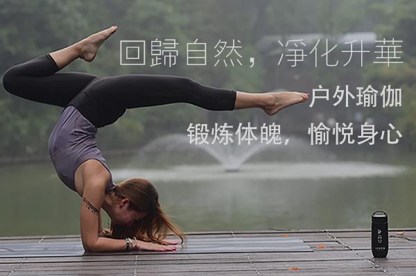 户外瑜伽丨置身室外,远离尘嚣,磨练身躯,团队释放压力